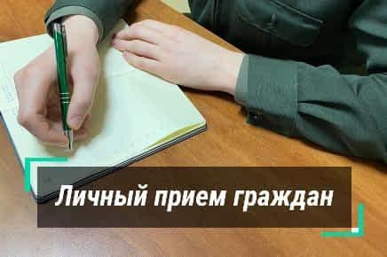 Анатолий Лаппо проводит личный прием граждан