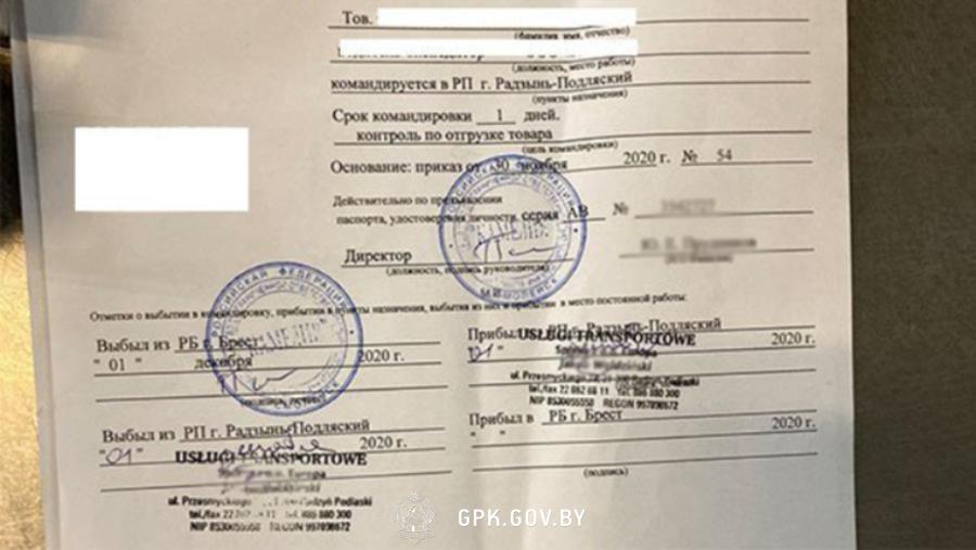 Хотели схитрить: на белорусской границе задержаны нарушители с поддельными документами